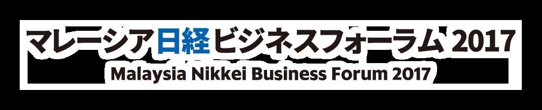 マレーシア日経ビジネスフォーラム2017